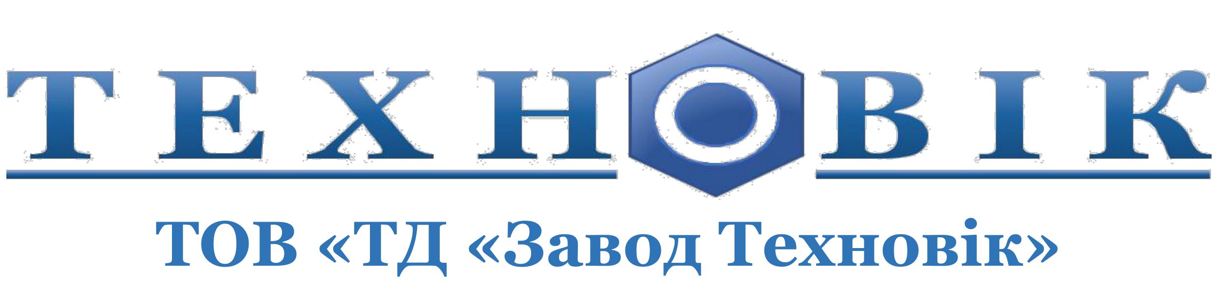 """ТОВ """"Торговий Дім """"Завод Техновік"""""""